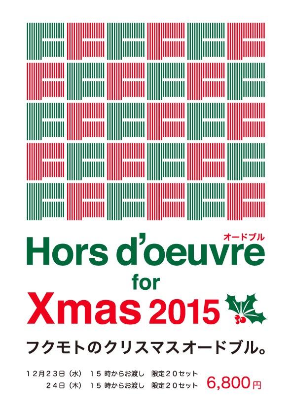 クリスマスオードブル.jpg